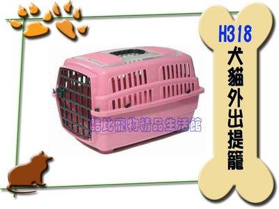 ◎酷比寵物精品生活館─1館◎禾其H318上開式犬貓外出運輸籠