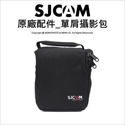 【薪創光華】SJCam 原廠配件 單肩攝影包 適運動攝影機及無反相機 Gopro Sjcam
