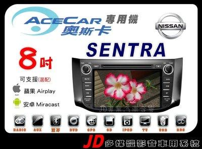 【JD 新北 桃園】ACECAR NISSAN SENTRA 裕隆 DVD/HD數位/導航/藍芽/方控 8吋觸控專用主機