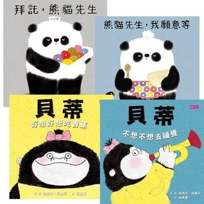 全新暢銷書【《拜託,熊貓先生》+《熊貓先生,我願意等》+《貝蒂好想好想吃香蕉》+《貝蒂不想不想去睡覺》】下標就賣!免運!