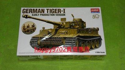 現貨 1/35 ACADEMY TIGER-1 EARLY-EXTERIOR 13264