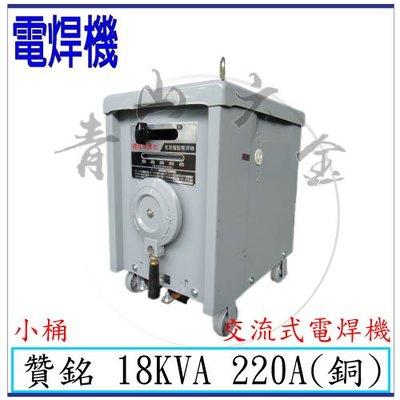 『青山六金』附發票 贊銘 18KVA 220A 交流式電焊機 傳統式電焊機 變頻氬焊機 CO2焊機 電離子切割器 電焊機