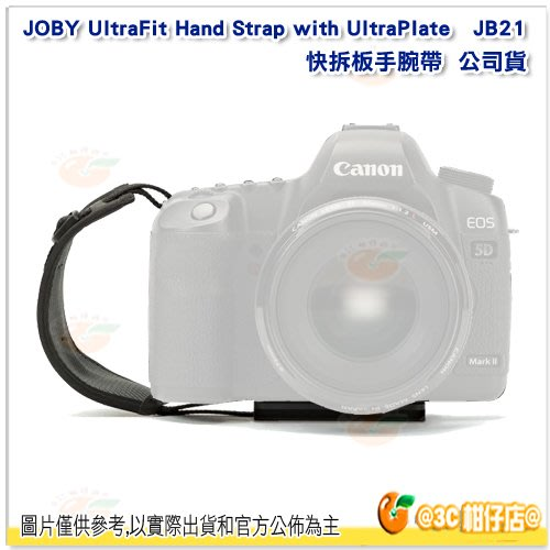 JOBY UltraFit Hand Strap with UltraPlate 快拆板手腕帶 JB21 台閔公司貨