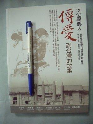 【姜軍府】《12位異鄉人傳愛到台灣的故事》2012年 羅東聖母醫院口述歷史小組編著 董氏基金會出版