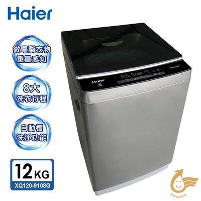 電梯不加 樓梯1層+100【海爾Haier】12公斤全自動洗衣機(XQ120-9198G)鈦晶灰送標準安裝+舊機回收