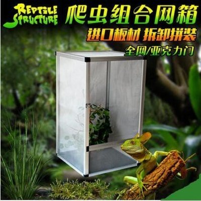 晶品尚~爬蟲網箱蜥蜴變色龍網箱高冠蛇樹蛙守宮日行IG樹棲雨林組合箱DFRG545