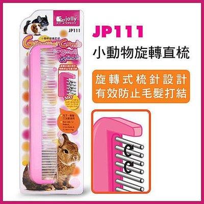 * WANG *【06070005】 小動物旋轉直梳-JP-111