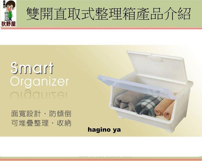 LOFT/日系雙開直取式整理箱大/衣物收納/收納箱/上掀式分類箱/公司貨/掀蓋整理箱/直購價