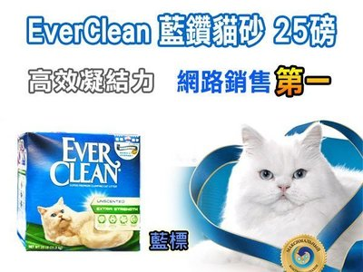 SNOW的家【現貨】Ever Clean 藍鑽貓砂 藍標-強效低敏 無香味 25磅/ 25LB (80170085 新北市