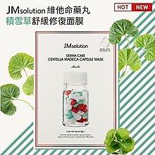 【韓國 JM solution】【紅藥丸】積雪草鎮靜面膜 10片/盒