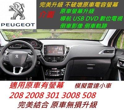 寶獅 208 2008 508 301 308 3008  原車升級專用界面 音響 主機 導航 DVD USB 數位電視