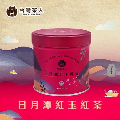 【台灣茶人】日月潭紅玉紅茶 新品特價$399