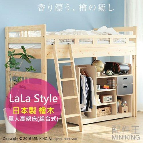 【配件王】代購 日本檜木 實木 DIY 組合式 單人 高架床 高腳床 床架 兒童床 成人可用