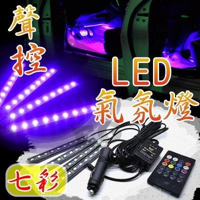 光展 聲控 全彩LED氣氛燈 汽車氛圍燈 LED燈 汽車氣氛燈 汽車裝飾燈 LED腳底燈 腳底氛圍燈免改
