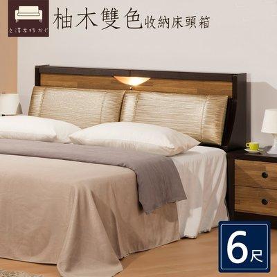 床頭箱【UHO】柚木雙色-六尺床頭箱 免運