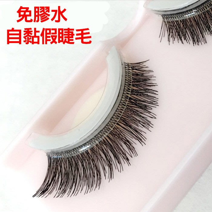 糖衣子輕鬆購【WE0286】3D免膠水自黏假睫毛可重複使用假睫毛