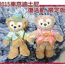 (日本帶回現貨)正版日本迪士尼 Duffy Shelliemay~達菲熊~雪莉玫~復活節~站姿 聖誕節 交換禮物