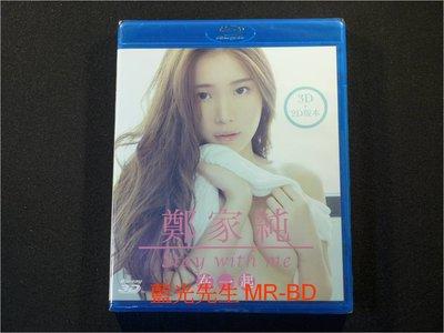 [3D藍光BD] - 鄭家純 ( 雞排妹 ):在一起 3D + 2D - 宅男女神