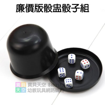 ◎寶貝天空◎【廉價版骰盅骰子組】吹牛骰...