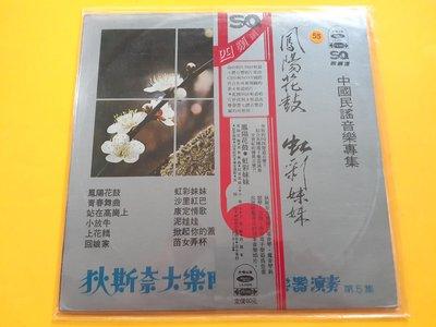黑膠唱片。(55)。SQ四频道。中國民谣音樂專輯。第5集。(鳳陽花鼓,虹彩妺妹)。(海山唱片版)。