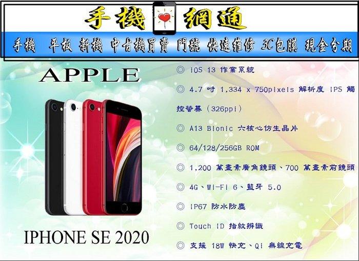 中壢『手機網通』蘋果 APPLE IPHONE SE 2020 256GB 直購價17400元 續約攜碼優惠中