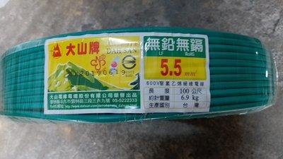 大山牌電線 5.5mm 絕緣線 無鉛無鎘 約100公尺長 台灣製造_粗俗俗五金大賣場