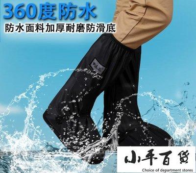 防雨鞋套防滑加厚耐磨底成人學生男女士戶外騎行摩托車下雨天防水【小平百貨】