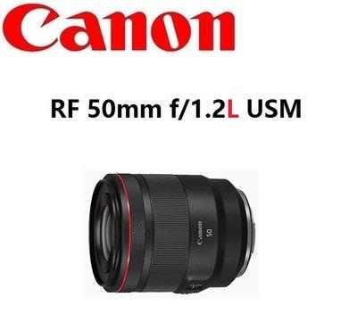 ((名揚數位))【預訂】CANON RF 50mm F1.2 L USM 奶油景深 佳能公司貨 保固一年 購買登錄送好禮