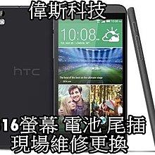 ☆偉斯科技☆HTC  816 原廠 LCD 總成 液晶 玻璃 鏡面 破裂 維修~歡迎來實體門市現場更換!!