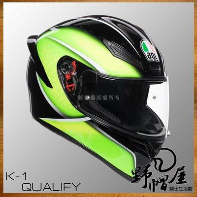 《野帽屋》義大利 AGV K-1 全罩 安全帽 亞洲版 日規 K1 2017新款。QUALIFY