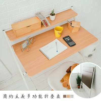 *架式館*簡約主義・多功能折疊桌・歐式雅白/電腦桌/書桌/辦公桌