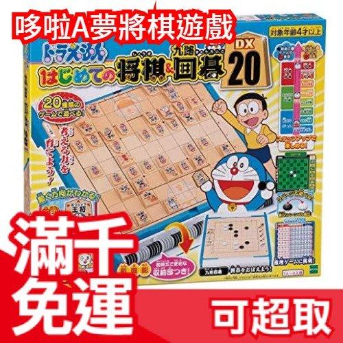 日本 EPOCH 哆啦A夢將棋遊戲 DX20 象棋 五子棋 黑白棋 圍棋 桌遊 玩具 同樂 ❤JP Plus+
