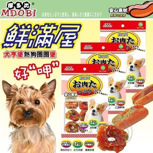 【🐱🐶培菓寵物48H出貨🐰🐹】MDOBI摩多比》鮮滿屋 犬亨堡系列零嘴1包(5種口味) 特價79元(自取不打折)