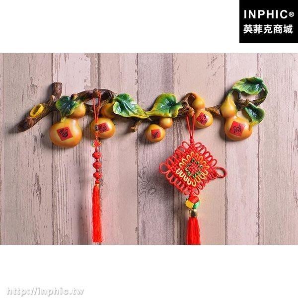 INPHIC-中式牆上衣帽架壁掛飾牆面服裝店臥室葫蘆掛鉤裝飾排鉤_tSUZ