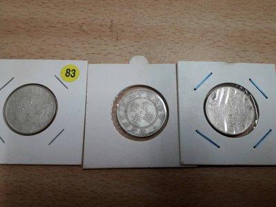 廣東省十年2枚,十二年改十一年(沒成功)貳毫銀幣-保真