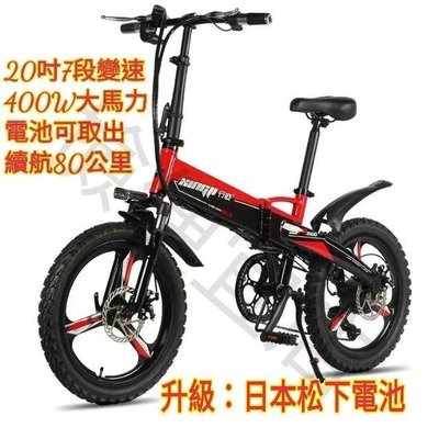 《撿便宜店》20吋48V 電動折疊車 電動腳踏車 電動折疊腳踏車 電動折疊自行車 台中-高雄可約面交
