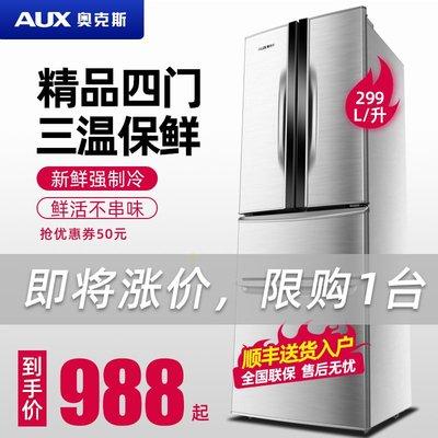 冰箱奧克斯299L冰箱家用四開門節能靜音對開三門大容量超薄法式電冰箱