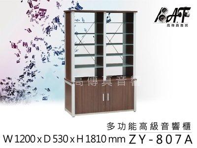 高傳真音響【ZY-807A】多功能高級音響櫃