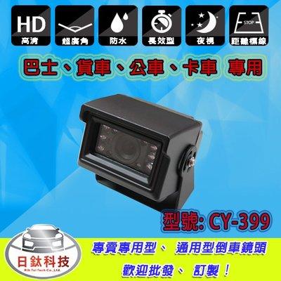 【日鈦科技】12V~24V可用DC線CY-399大車鏡頭/適用巴士公車大車3.5噸汽車貨車拖車/另可升級AHD