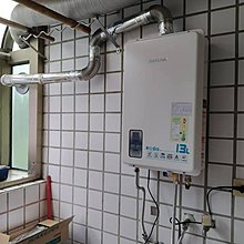 13公升【舊換新 含安裝】櫻花 13L 數位恆溫 強制排氣 熱水器 SH-1333 優於 SH-1335 SH-1331
