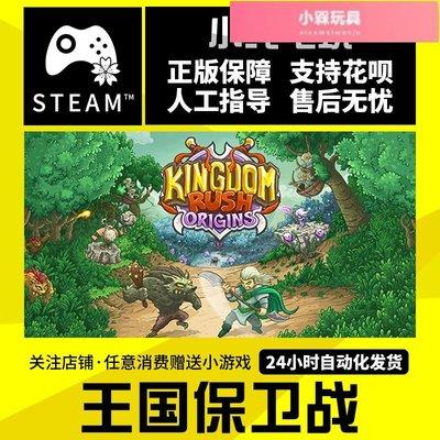 ₪小槑玩具₪PC正版中文steam游戲 王國保衛戰 Kingdom Rush Origins