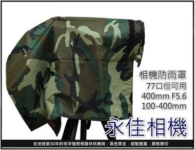 永佳相機_相機防雨罩 雨衣 77mm 100-400mm / 400mm F5.6  雙層防水 內層不透光  迷彩-1