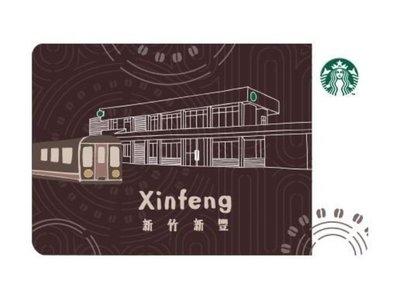 現貨🇹🇼2019台灣星巴克新豐車站隨行卡 星巴克新豐卡 星巴克隨行卡 Xinfeng Card 隨行卡