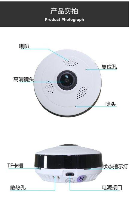 飛碟3607型 監視器,魚眼鏡頭 廣角 多視角 百萬像素 1080P 大視角 可插卡TF64G, 老人 看店 看家 寵物