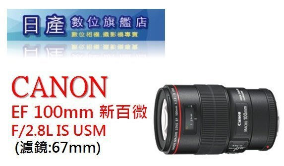 【日產旗艦】Canon EF 100mm F2.8L Macro IS 新百微 公司貨【送三千六禮卷+3年保固2/28止