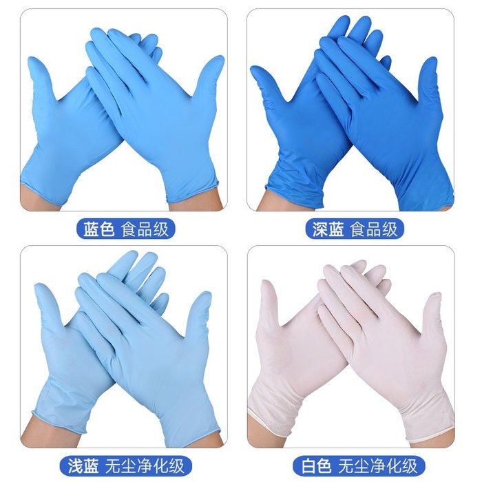 wuli西子的店-丁腈手套 防護手套 一次性乳膠 食品實驗室無塵手套 檢查 多用途-100支