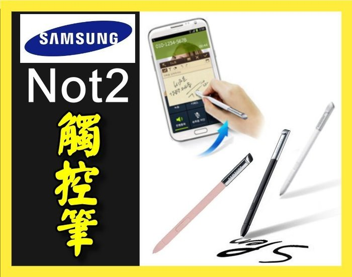【傻瓜批發】 Samsung 三星 Note2 (II) 觸控筆 手寫筆 懸浮壓力筆 N7100 N7108 N7102