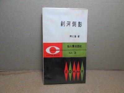 **胡思二手書店**陳之藩 著《劍河倒影》仙人掌出版社 民國59年12月版 軟精裝
