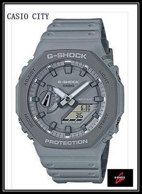 CASIO CITY~GA-2100系列2011年最新色~八角型錶殼~碳纖維防護~農家版橡樹~GA-2110ET-8A