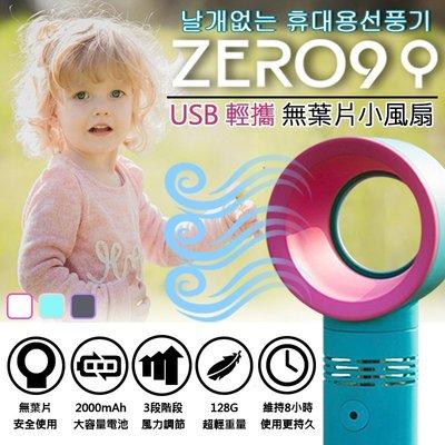 ZERO9【韓國KC認證原裝進口】韓國2018最新款爆紅超熱銷時尚手持USB充電無葉風扇-兒童安全風扇